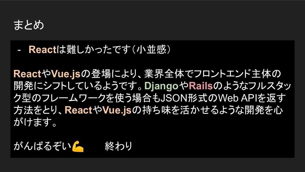 - Reactは難しかったです(小並感) ReactやVue.jsの登場により、業界全体でフロ...