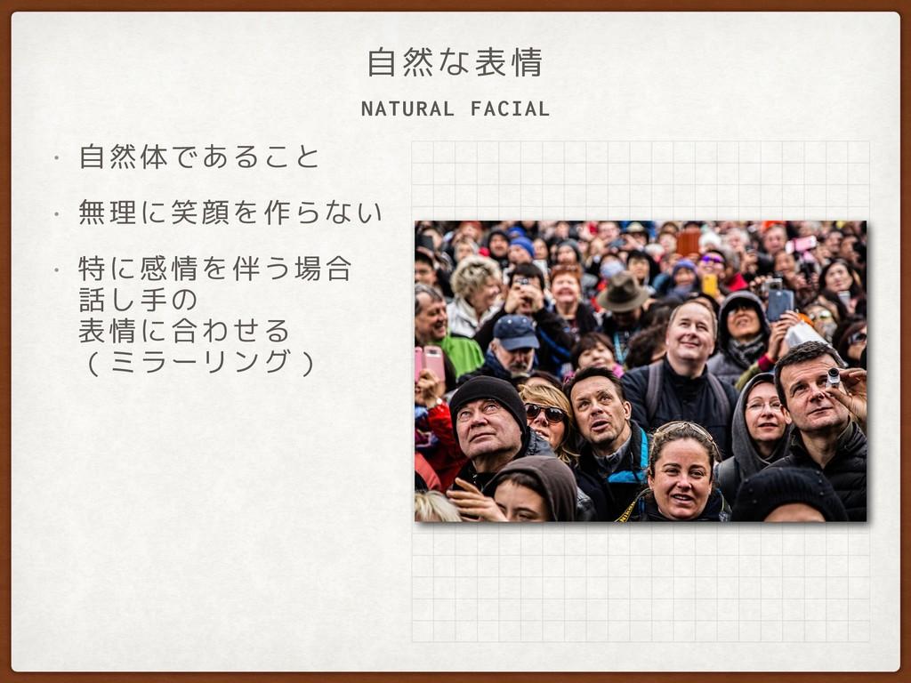 NATURAL FACIAL 自然な表情 • 自然体であること • 無理に笑顔を作らない • ...