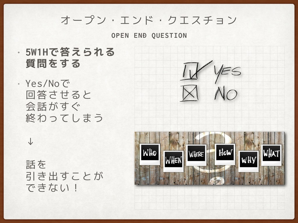 OPEN END QUESTION オープン・エンド・クエスチョン • 5W1Hで答えられる ...