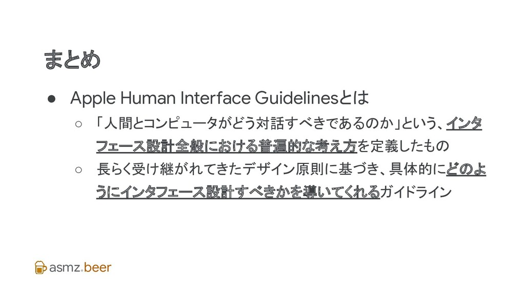 asmz.beer まとめ ● Apple Human Interface Guideline...