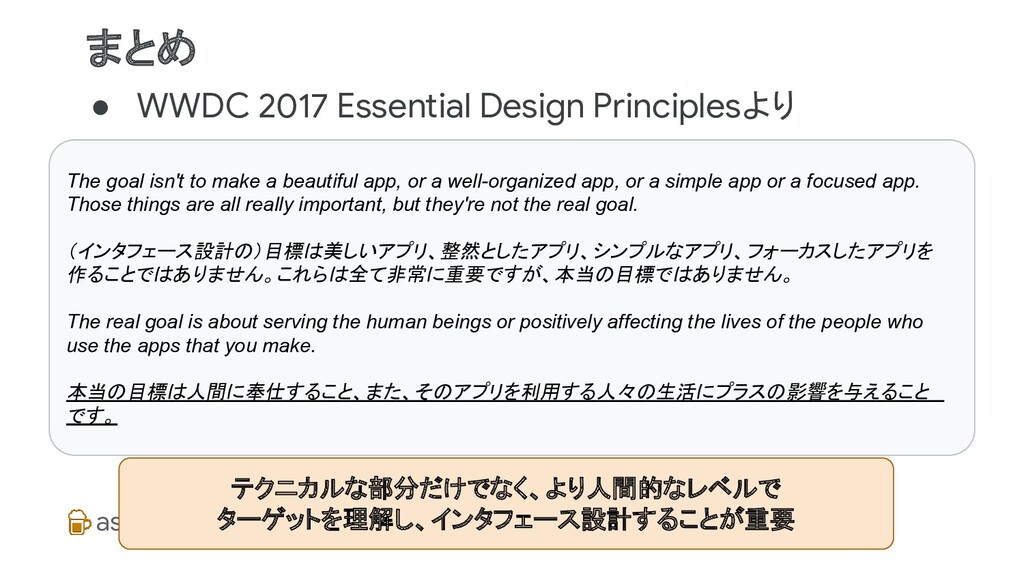 asmz.beer まとめ ● WWDC 2017 Essential Design Prin...
