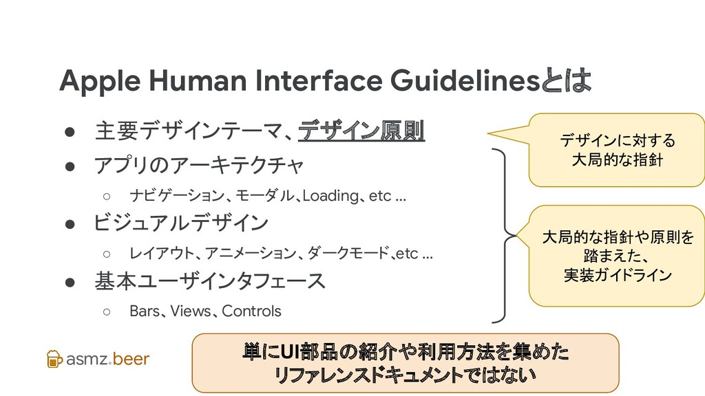 asmz.beer Apple Human Interface Guidelinesとは ● ...