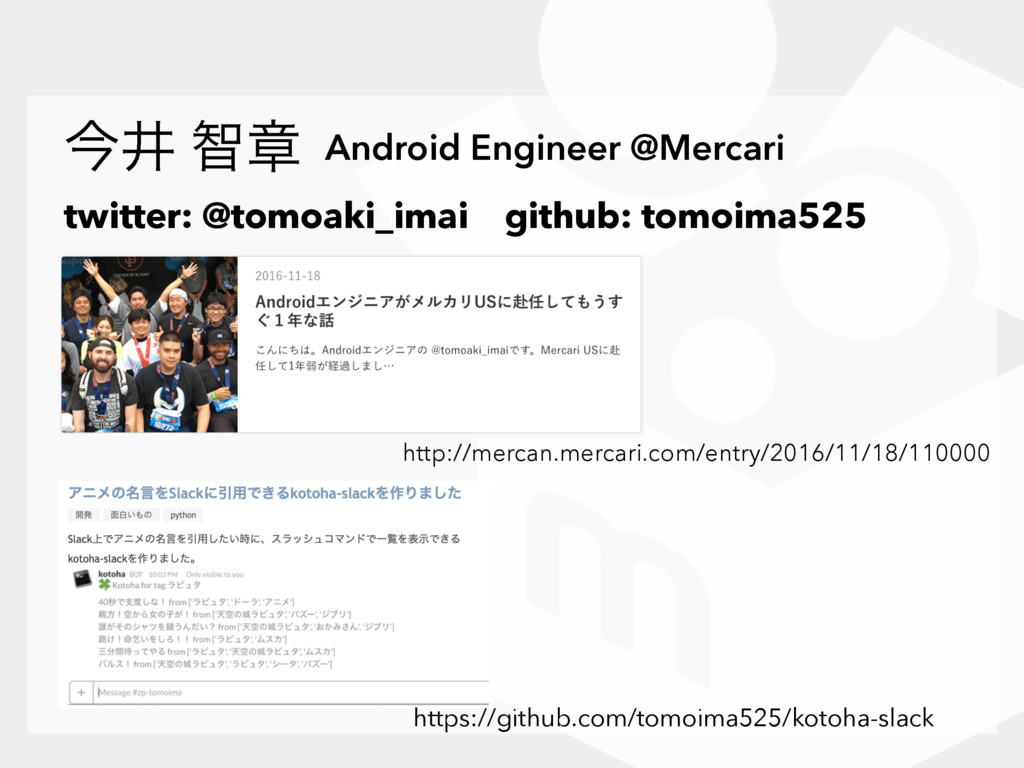 http://mercan.mercari.com/entry/2016/11/18/1100...