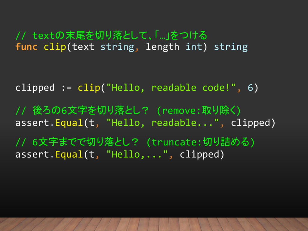 // textの末尾を切り落として、「…」をつける func clip(text string...