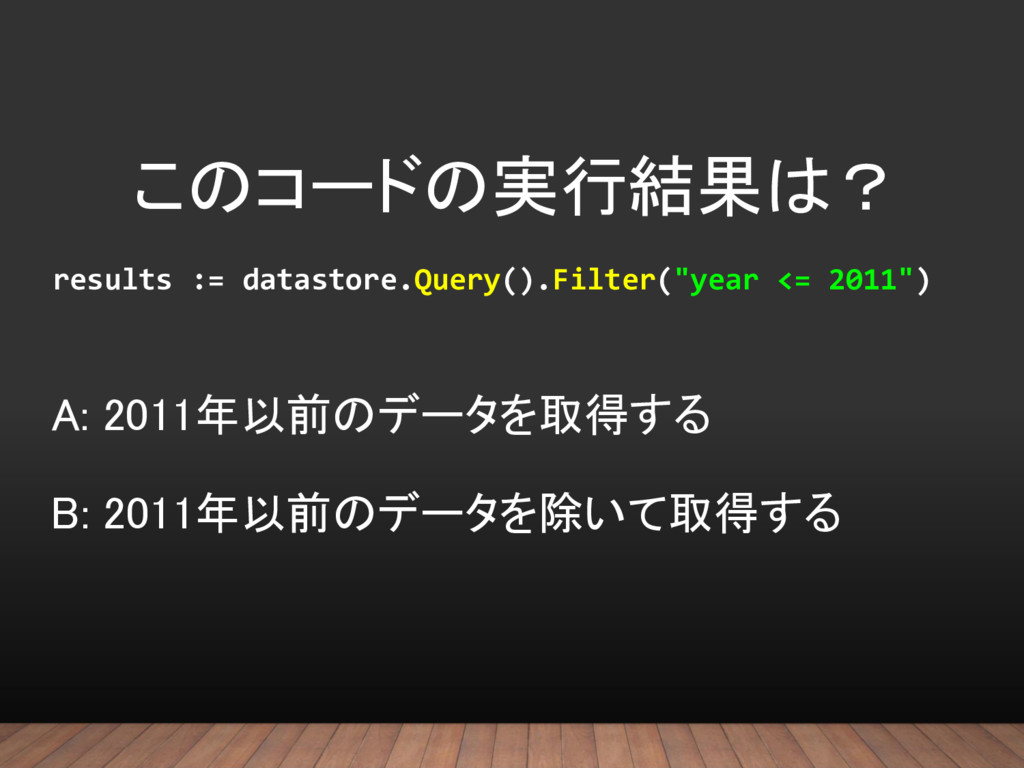 "results := datastore.Query().Filter(""year <= 20..."