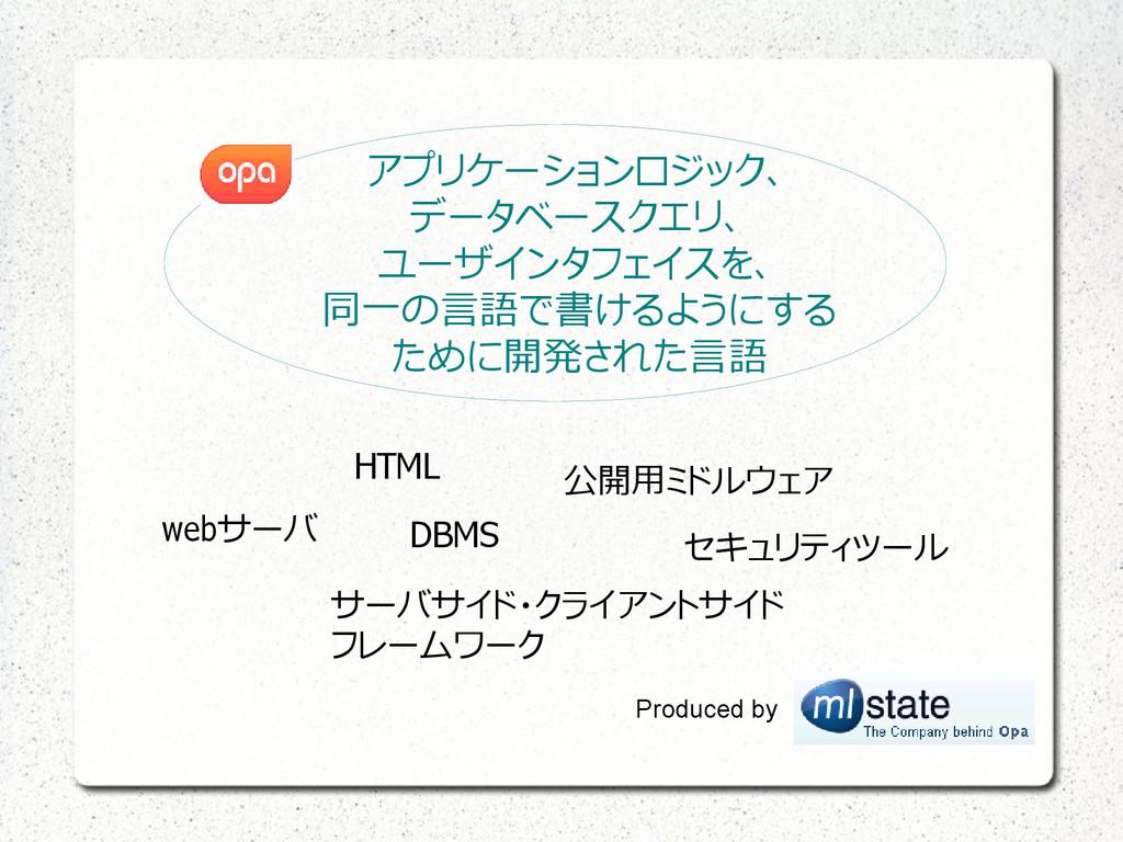 アプリケーションロジック、 データベースクエリ、 ユーザインタフェイスを、 同一の言語で書ける...