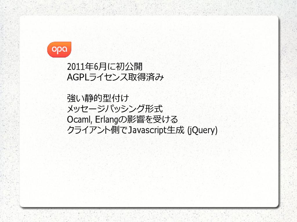 2011年6月に初公開 AGPLライセンス取得済み 強い静的型付け メッセージパッシング形式 ...