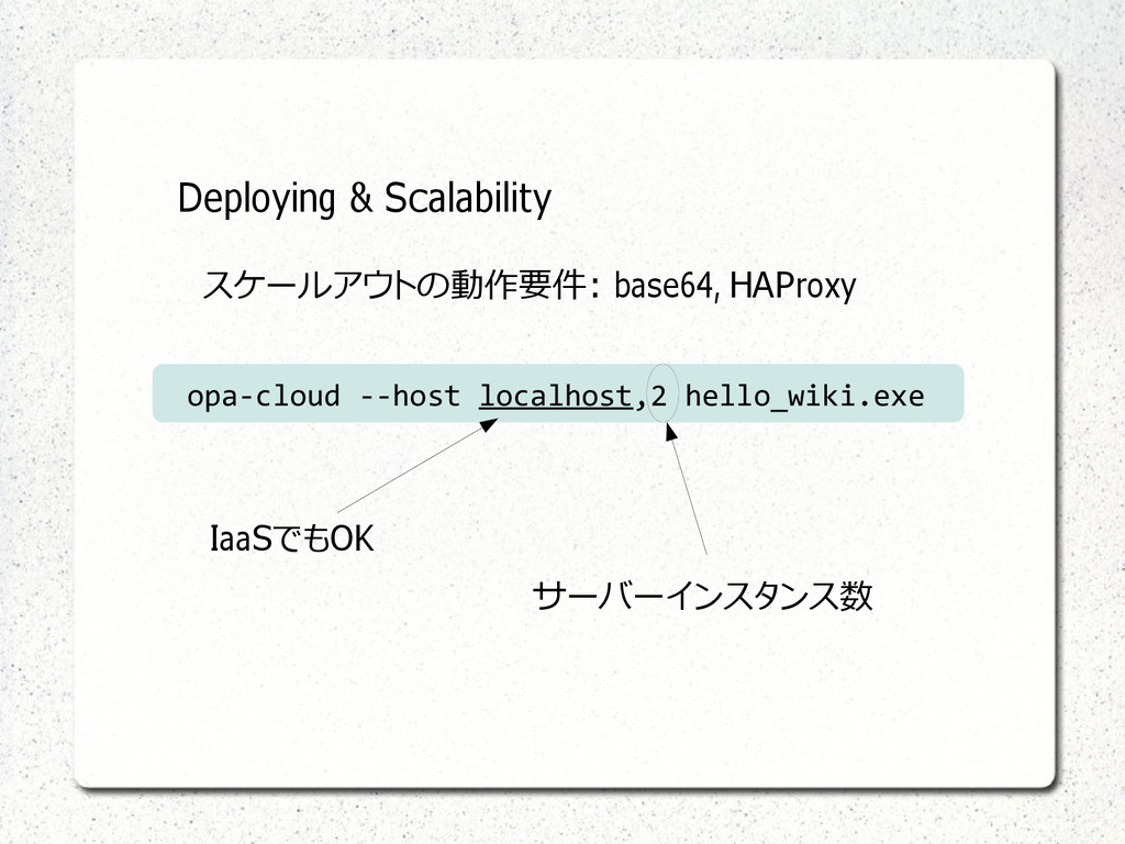 Deploying & Scalability スケールアウトの動作要件: base64, H...