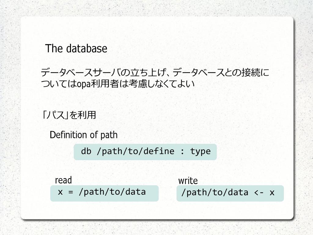 The database データベースサーバの立ち上げ、データベースとの接続に ついてはopa...