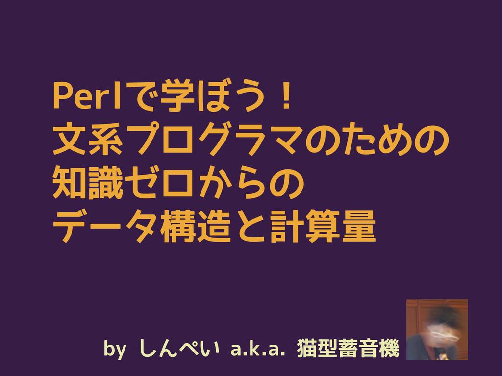 by しんぺい a.k.a. 猫型蓄音機 Perlで学ぼう! 文系プログラマのための 知識ゼロ...