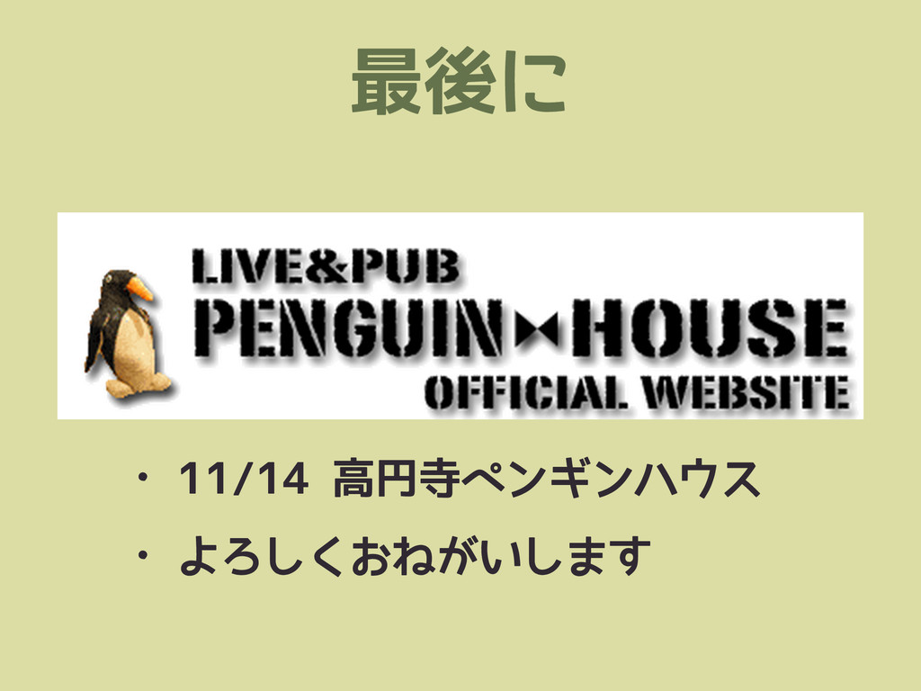 最後に • 11/14 高円寺ペンギンハウス • よろしくおねがいします