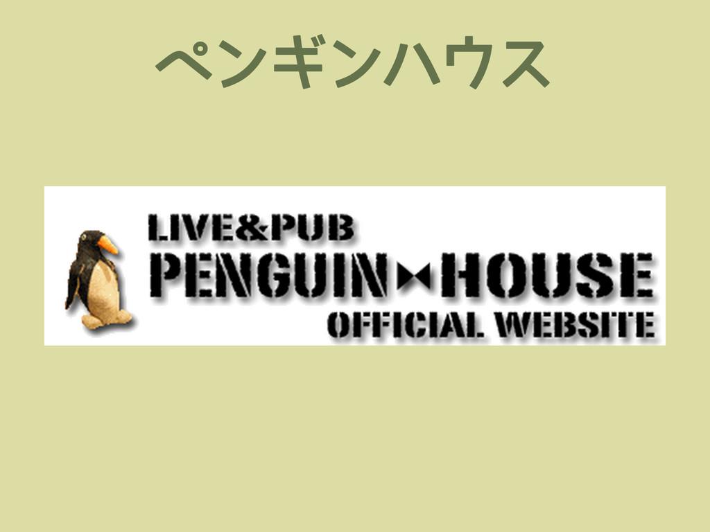 ペンギンハウス