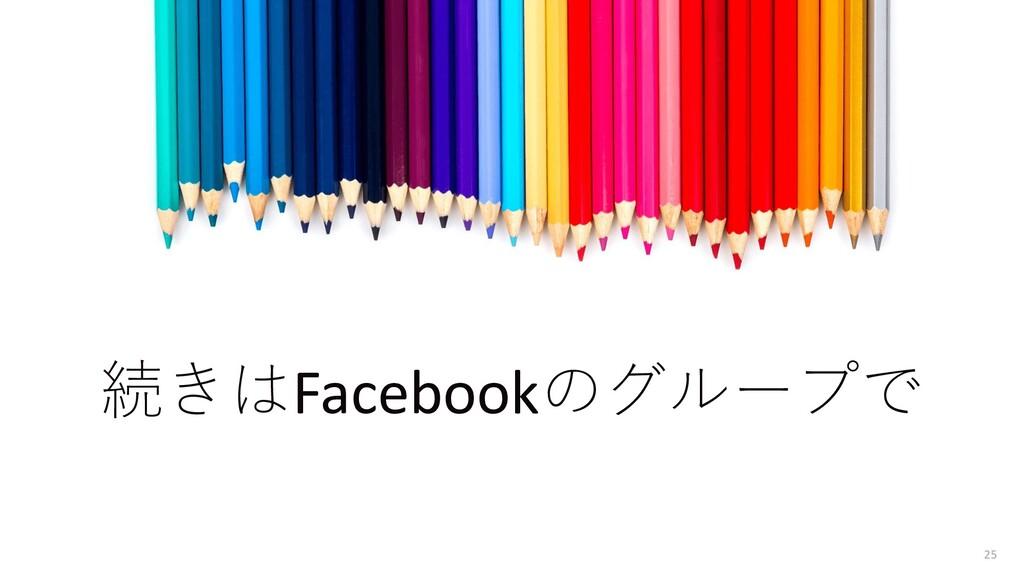続きはFacebookのグループで 25