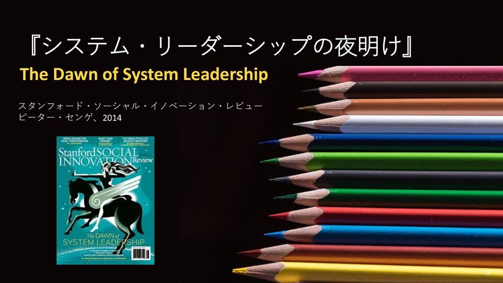 『システム・リーダーシップの夜明け』 The Dawn of System Leadershi...