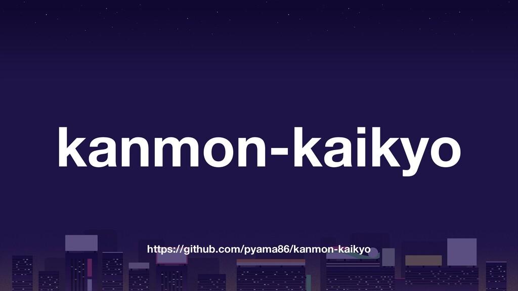 kanmon-kaikyo https://github.com/pyama86/kanmon...