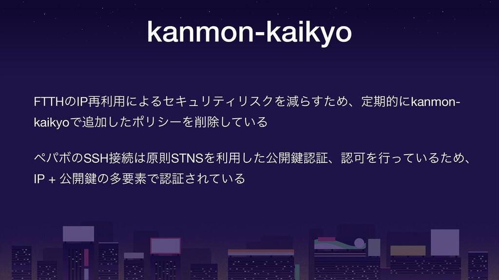 kanmon-kaikyo FTTHͷIP࠶ར༻ʹΑΔηΩϡϦςΟϦεΫΛݮΒͨ͢Ίɺఆظతʹ...