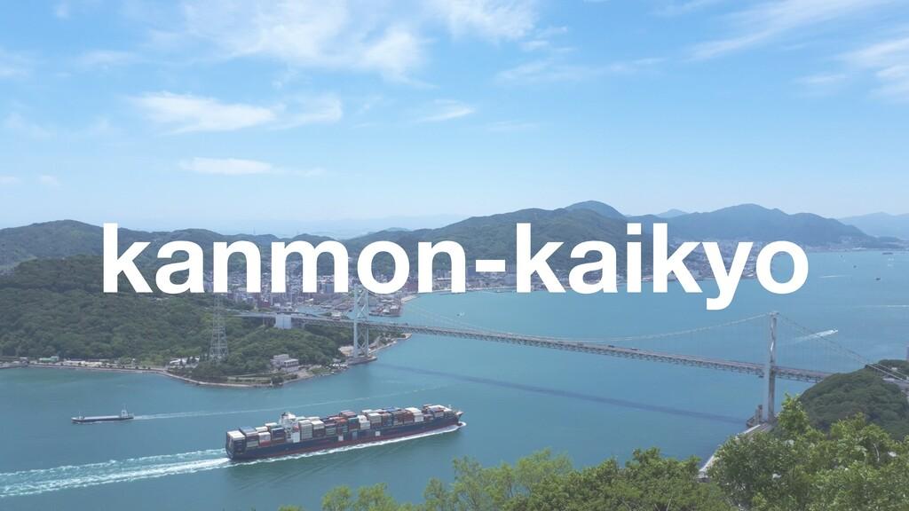 kanmon-kaikyo