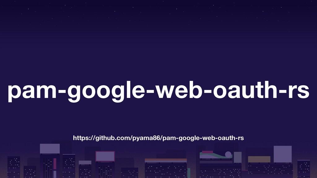 pam-google-web-oauth-rs https://github.com/pyam...