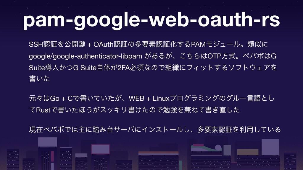 pam-google-web-oauth-rs SSHূΛެ։伴 + OAuthূͷଟཁૉ...