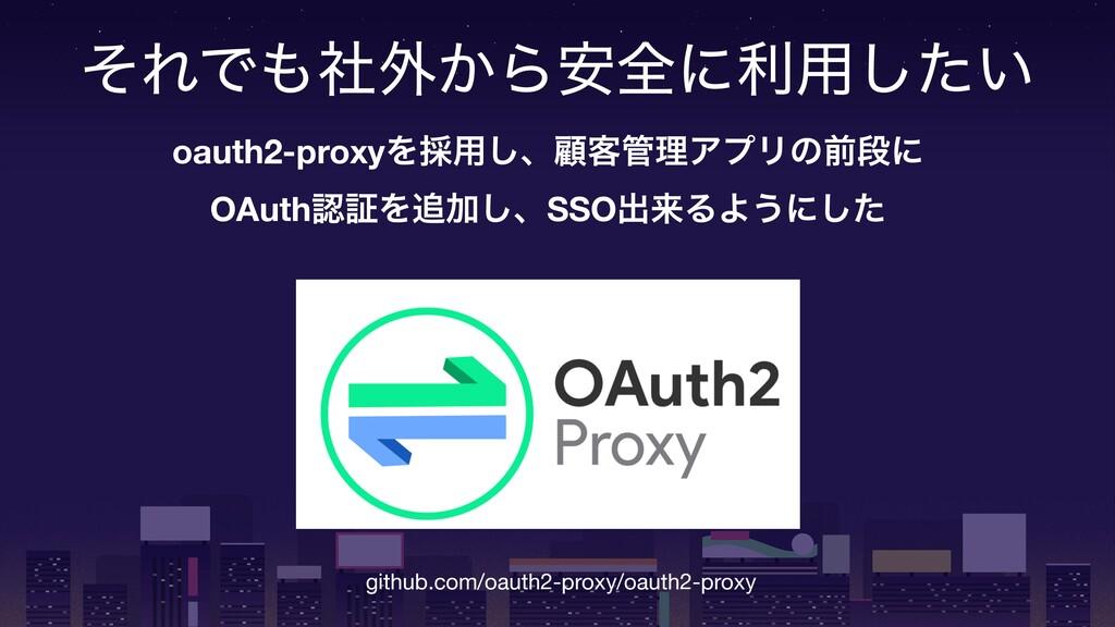 ͦΕͰࣾ֎͔Β҆શʹར༻͍ͨ͠ github.com/oauth2-proxy/oauth2...