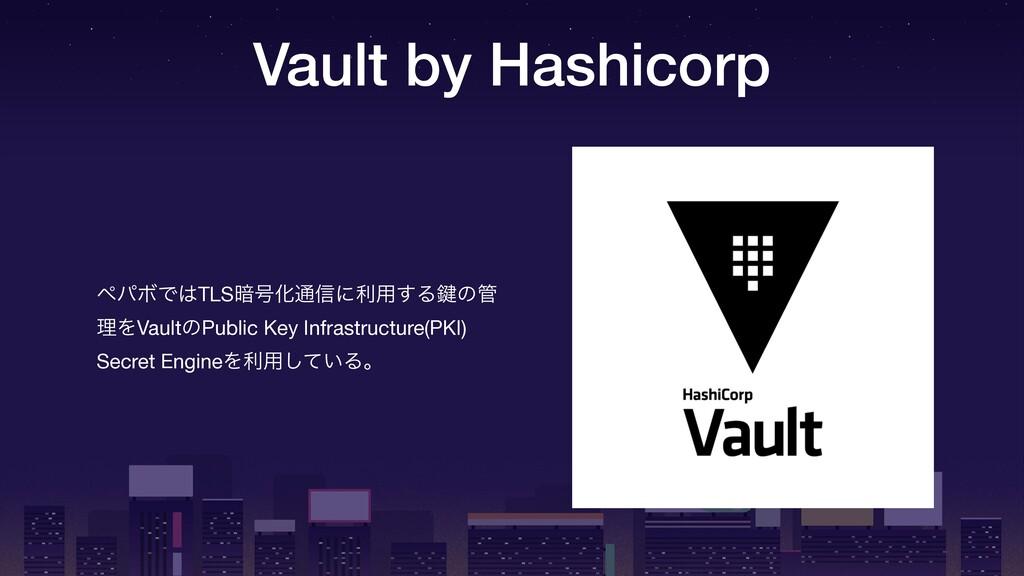 Vault by Hashicorp ϖύϘͰTLS҉߸Խ௨৴ʹར༻͢Δ伴ͷ ཧΛVaul...