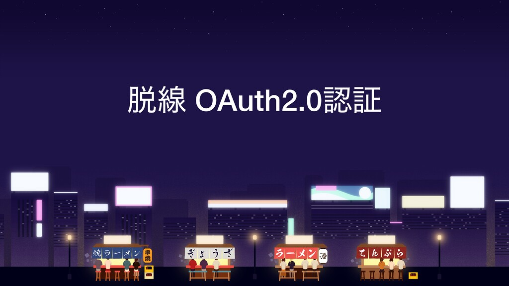 ઢ OAuth2.0ূ