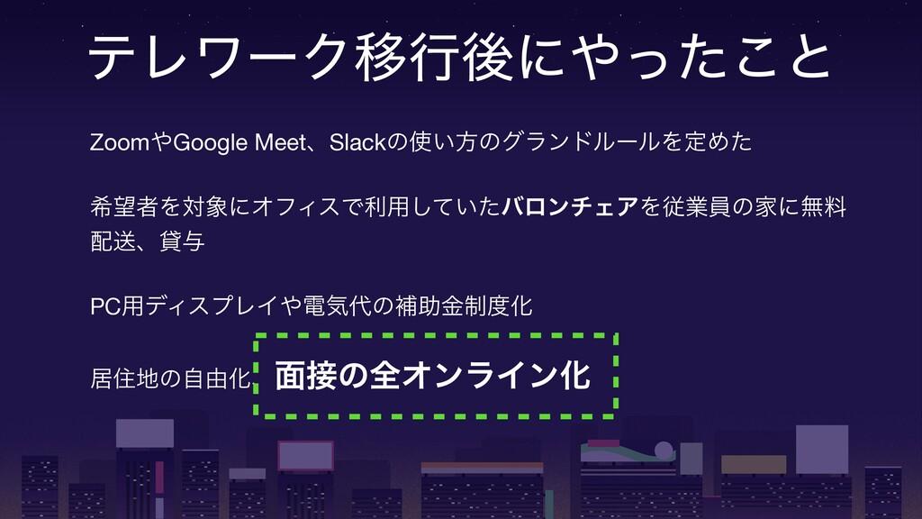 ςϨϫʔΫҠߦޙʹͬͨ͜ͱ ZoomGoogle MeetɺSlackͷ͍ํͷάϥϯυϧ...