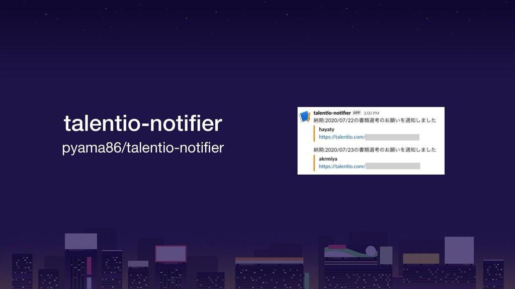 talentio-notifier pyama86/talentio-notifier