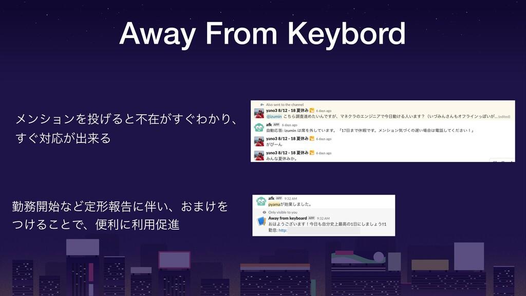 Away From Keybord ϝϯγϣϯΛ͛Δͱෆࡏ͕͙͢Θ͔Γɺ ͙͢ରԠ͕ग़དྷΔ...