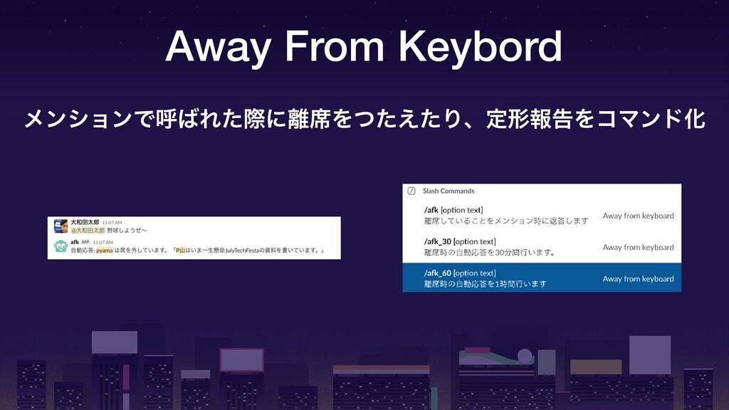 Away From Keybord ϝϯγϣϯͰݺΕͨࡍʹ੮Λͭͨ͑ͨΓɺఆܗใࠂΛίϚϯ...