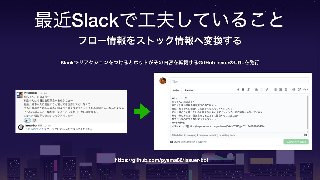 ࠷ۙSlackͰ͍ͯ͠Δ͜ͱ https://github.com/pyama86/iss...