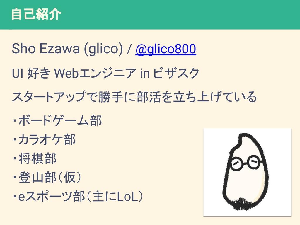 自己紹介 Sho Ezawa (glico) / @glico800 UI 好き Webエンジ...