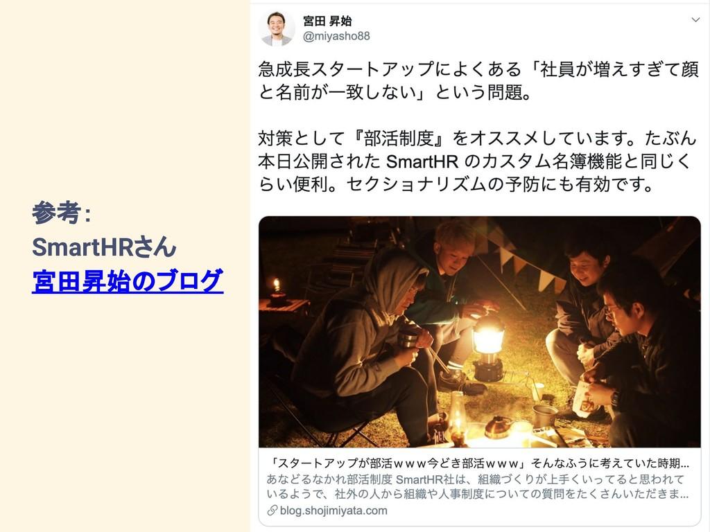 参考: SmartHRさん 宮田昇始のブログ