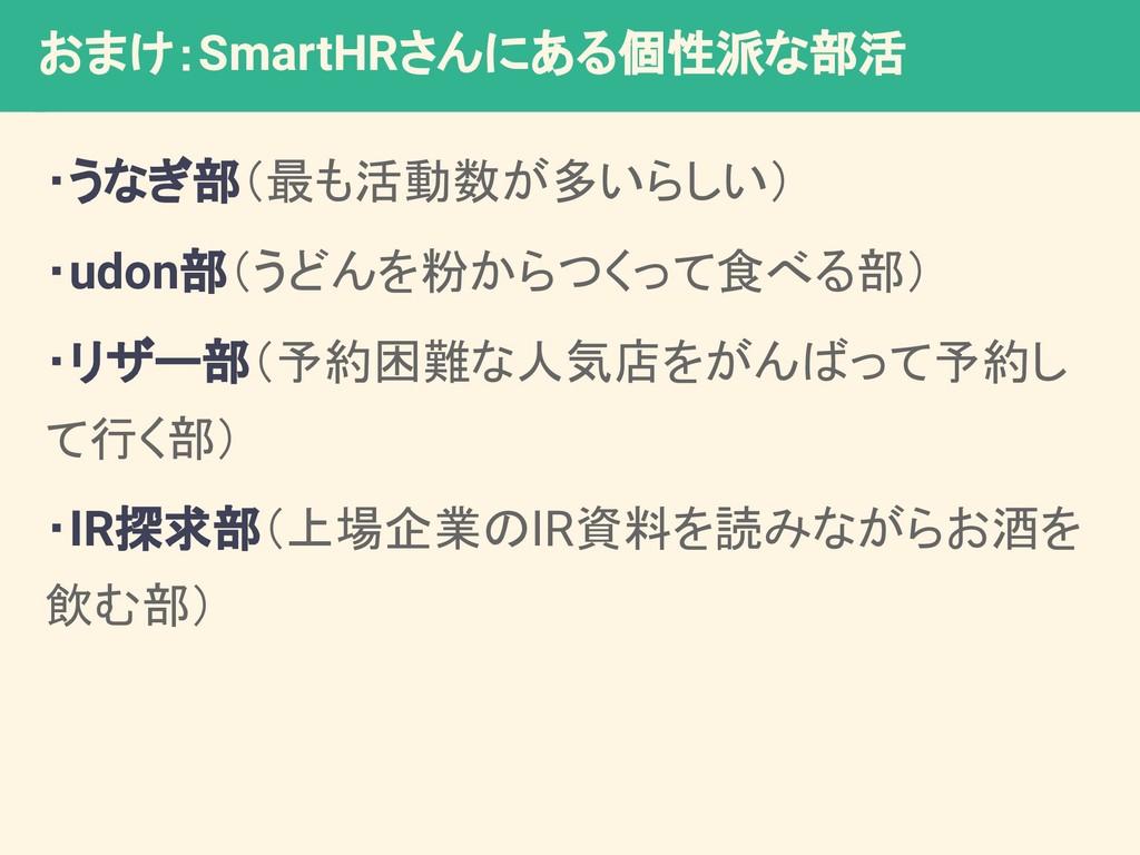 おまけ:SmartHRさんにある個性派な部活 ・うなぎ部(最も活動数が多いらしい) ・udon...