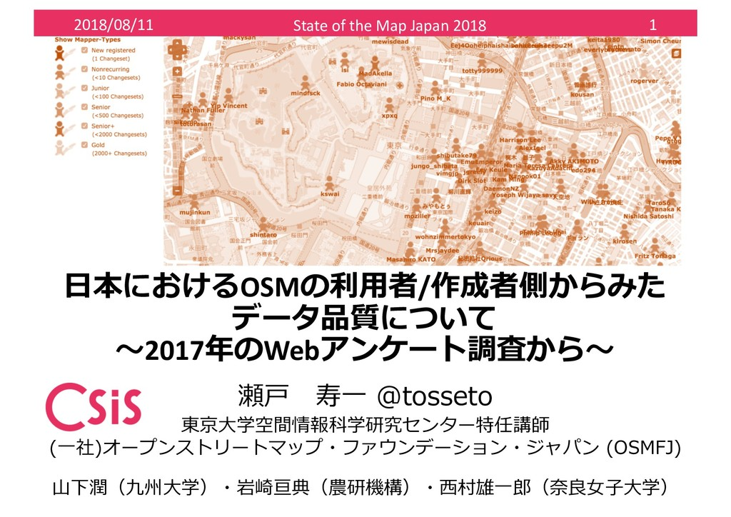 2018/08/11 State of the Map Japan 2018 1  ...