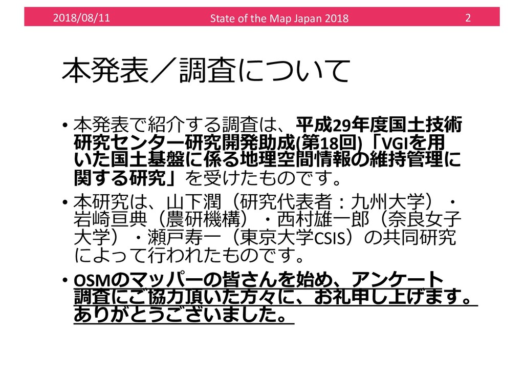 2018/08/11 State of the Map Japan 2018 2  (%,...