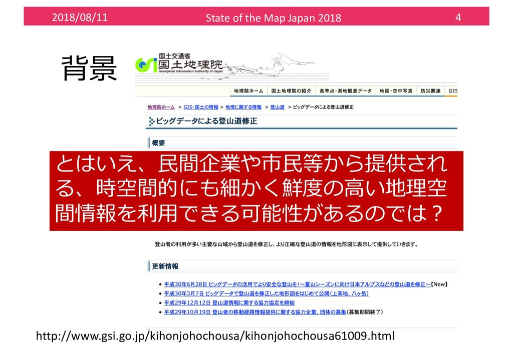 2018/08/11 State of the Map Japan 2018 4 .+ htt...
