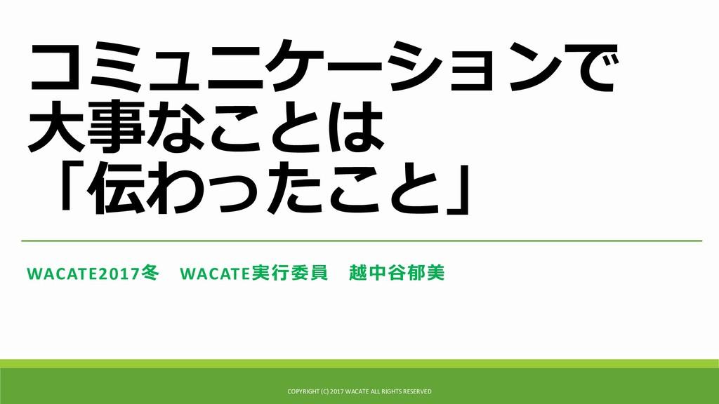 コミュニケーションで 大事なことは 「伝わったこと」 WACATE2017冬 WACATE実行...