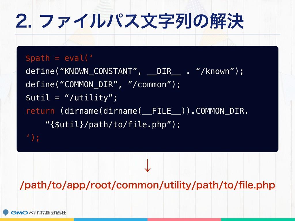 """ϑΝΠϧύεจྻͷղܾ $path = eval(' define(""""KNOWN_CO..."""
