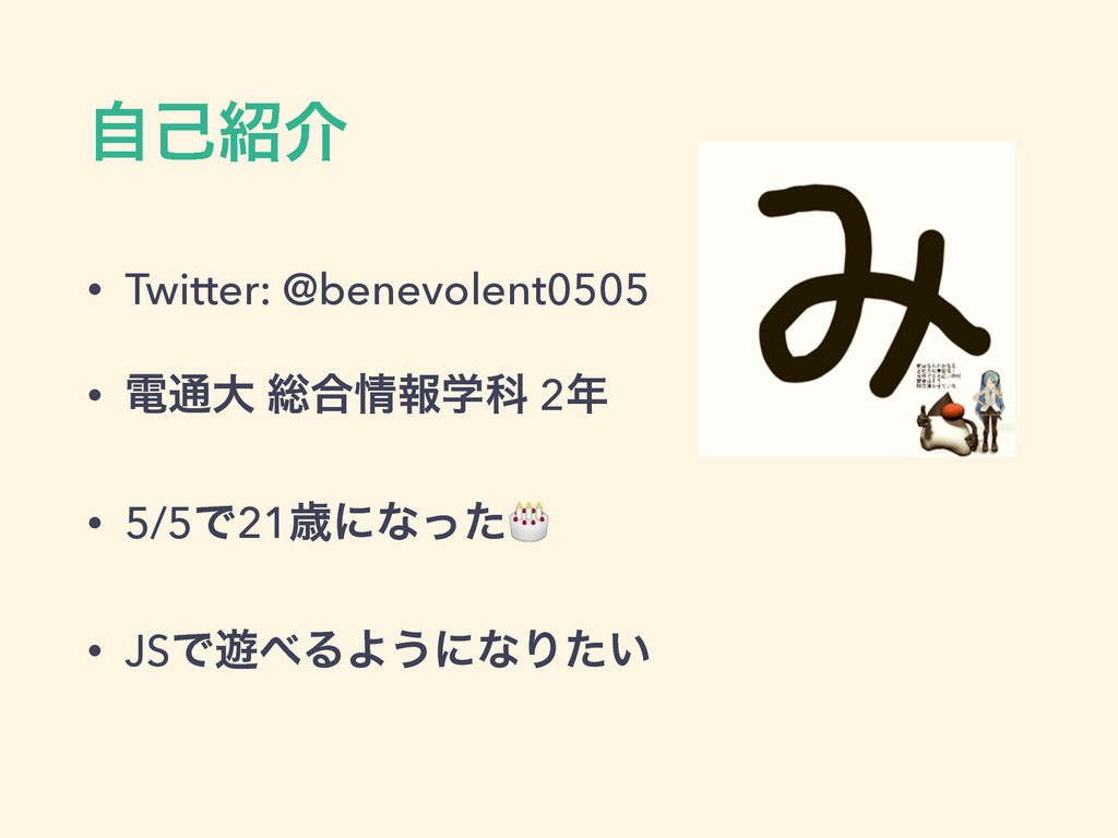ࣗݾհ • Twitter: @benevolent0505 • ి௨େ ૯߹ใֶՊ 2...