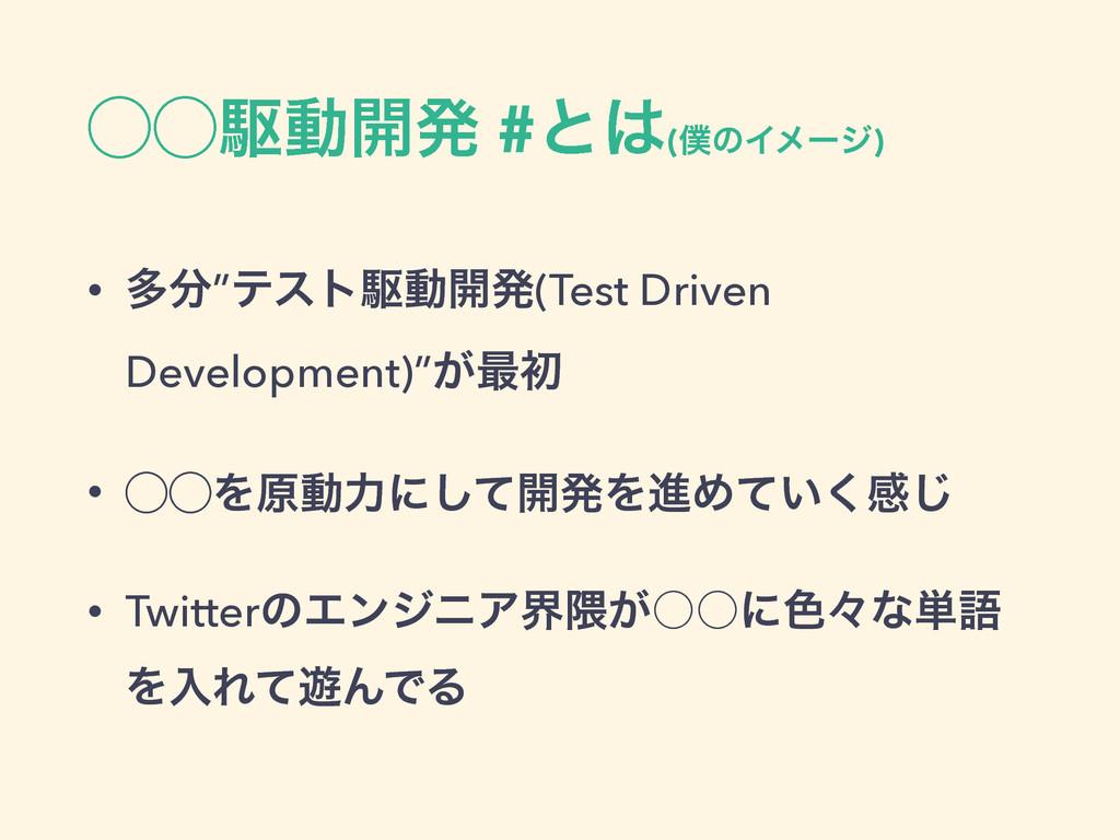 """̋̋ۦಈ։ൃ #ͱ(ͷΠϝʔδ) • ଟ""""ςετۦಈ։ൃ(Test Driven Dev..."""