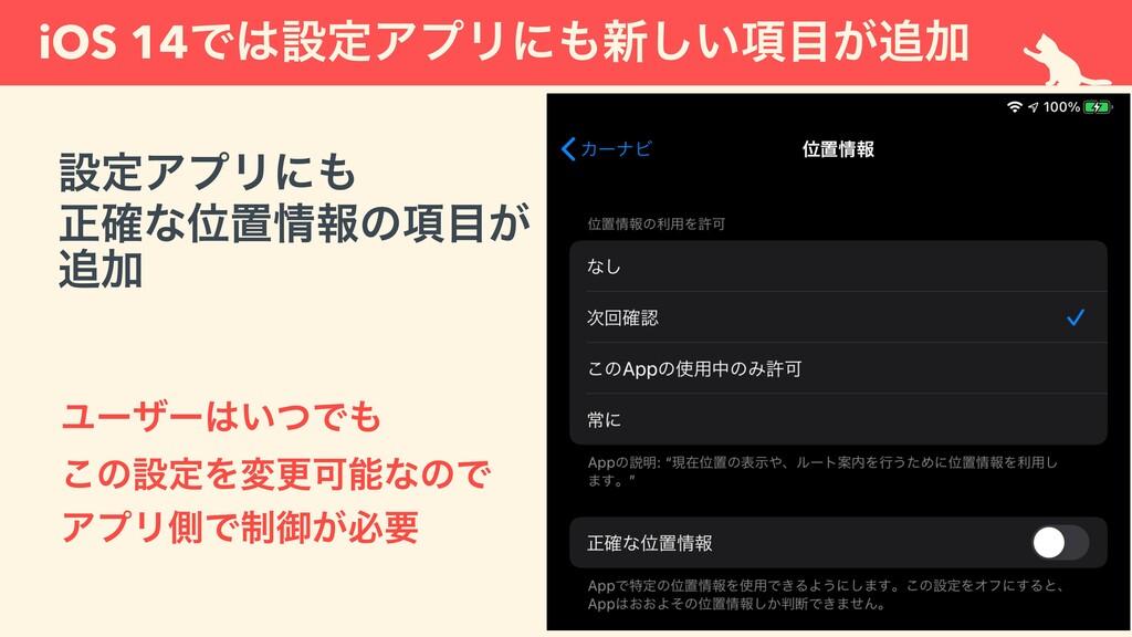 iOS 14ͰઃఆΞϓϦʹ৽͍߲͕͠Ճ ઃఆΞϓϦʹ ਖ਼֬ͳҐஔใͷ߲͕ Ճ ...