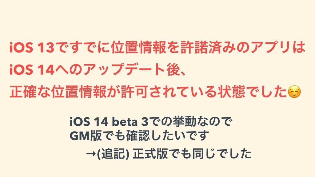 iOS 14 beta 3ͰͷڍಈͳͷͰ GM൛Ͱ͍֬ͨ͠Ͱ͢ iOS 13Ͱ͢ͰʹҐஔ...