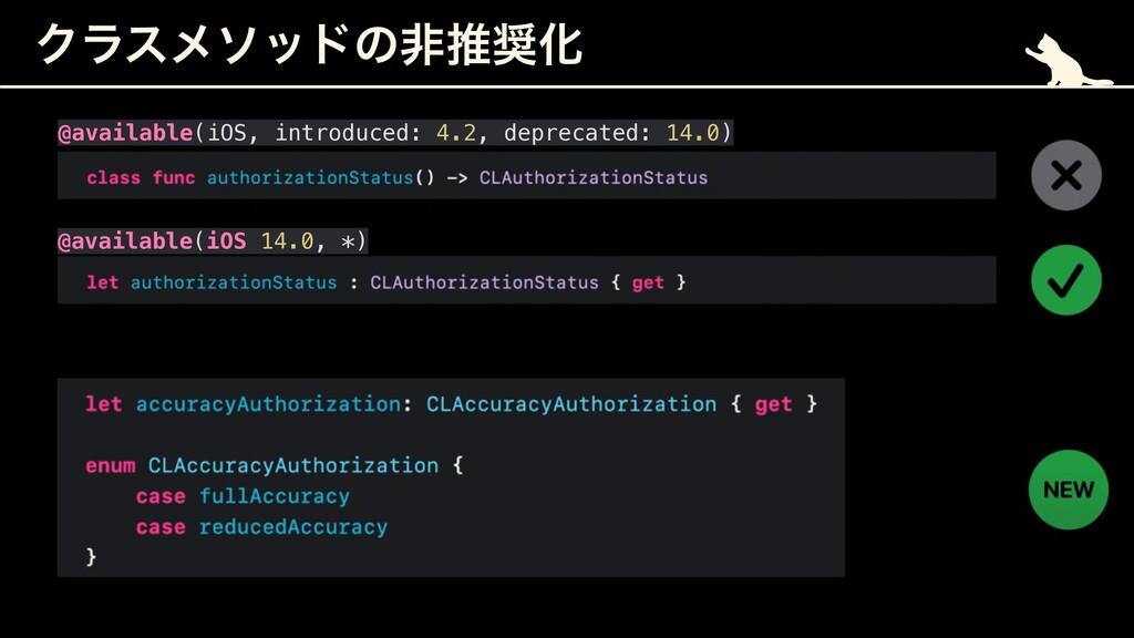 ΫϥεϝιουͷඇਪԽ @available(iOS, introduced: 4.2, d...