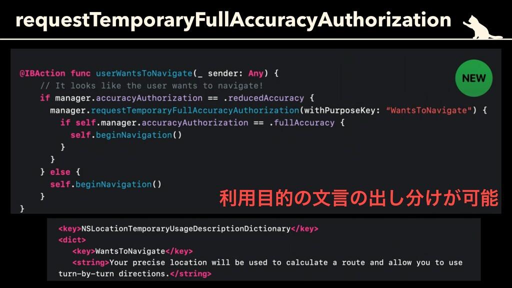 requestTemporaryFullAccuracyAuthorization ར༻తͷ...