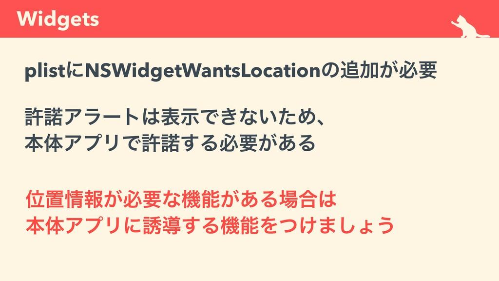 Widgets plistʹNSWidgetWantsLocationͷՃ͕ඞཁ ڐΞϥʔ...