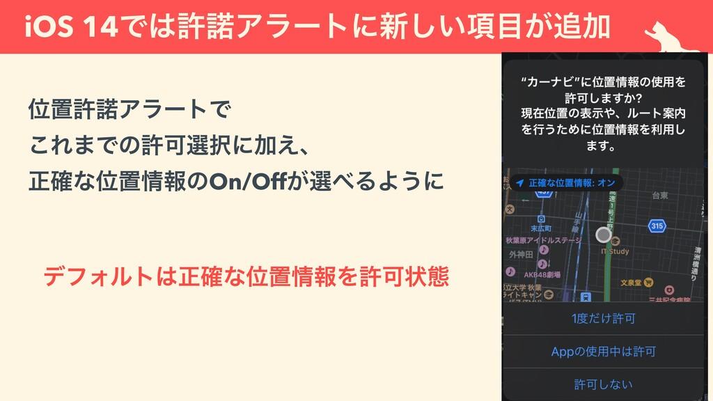 iOS 14ͰڐΞϥʔτʹ৽͍߲͕͠Ճ ҐஔڐΞϥʔτͰ ͜Ε·ͰͷڐՄબʹՃ͑ɺ...