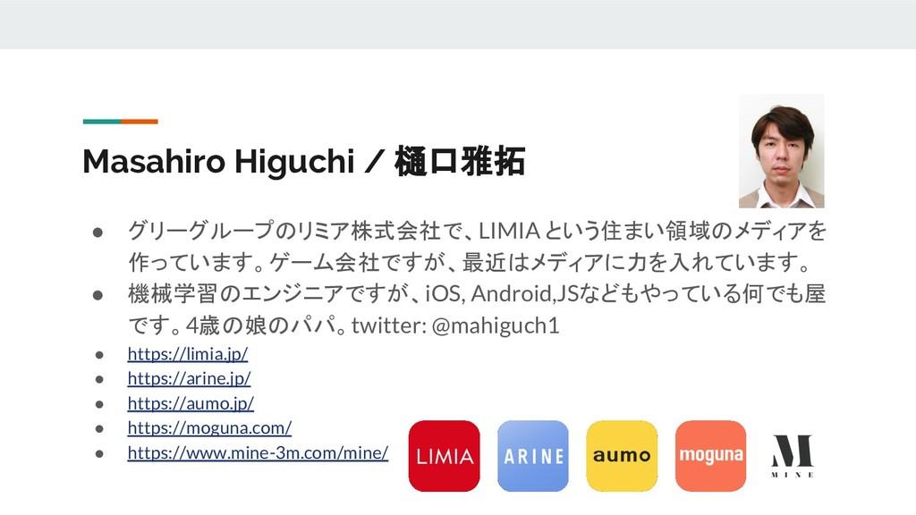 Masahiro Higuchi / 樋口雅拓 ● グリーグループのリミア株式会社で、LIMI...