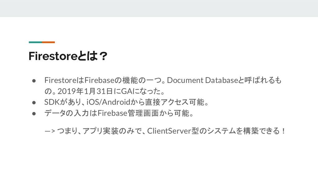 Firestoreとは? ● FirestoreはFirebaseの機能の一つ。Documen...