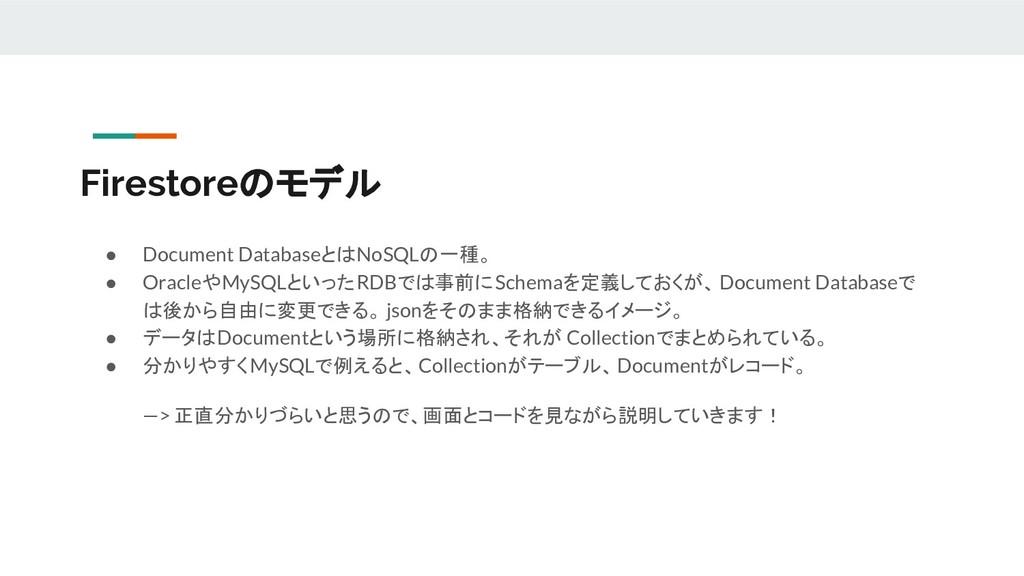 Firestoreのモデル ● Document DatabaseとはNoSQLの一種。 ● ...
